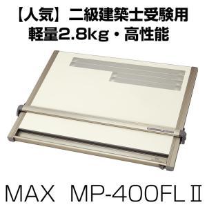 マックス A2 平行定規  MP-400FL2|erfolg