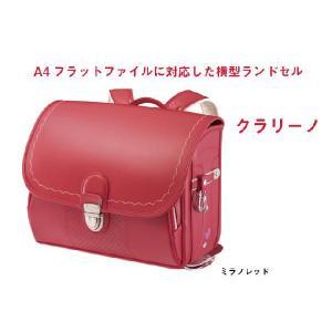 NAAS ナース鞄工 ランドセル キッズアミ・横型 クラリー...