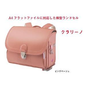 NAAS ナース鞄工 ランドセル キッズアミ・横型 クラリーノ ランドセル  ピンクベージュ|erfolg