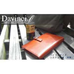 Davinci  バイブルサイズ 牛革 システム手帳 15mmリング|erfolg