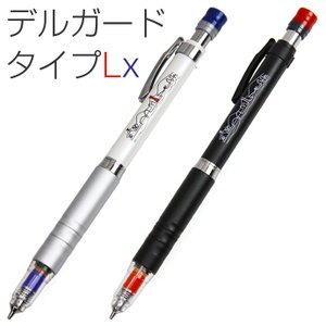 NAGASAWA オリジナル デルガード タイプLx 0.5mm シャープペンシル|erfolg