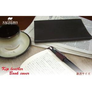 NAGASAWA 神戸 キップ ステーショナリーシリーズ PenStyle キップレザー ブックカバー 新書サイズ|erfolg