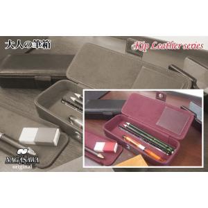NAGASAWA PenStyle キップレザー マグネットBOXペンケース 大人の筆箱 (ナガサワ/革 ペンケース)|erfolg