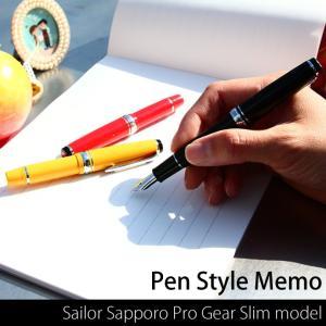 NAGASAWA オリジナル万年筆 PenStyle Memo/ペンスタイル メモ ブラック/レッド/イエロー プロギアスリムミニ/プロフェッショナルギア スリムミニ モデル SAP|erfolg
