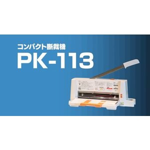 PLUS 裁断機 コンパクト PK-113 (プラス/断裁機/書籍/電子化/ペーパーレス/PK113/ペーパーカッター)|erfolg