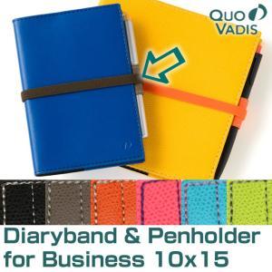 クオバディス手帳用 ダイアリーバンド&ペンホルダー 10×15cm ビジネス用
