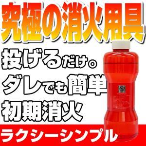 【数量限定価格】日本ファイヤープロテクト ラクシーシンプル FP-S 投てき型消火用具 600ml(消火器/火事/火災/防災)|erfolg
