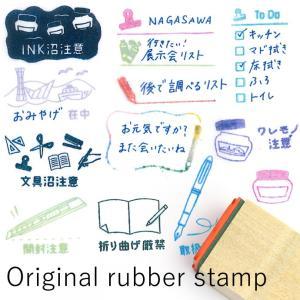 新柄登場!NAGASAWA オリジナル柄 かわいい文具スタンプ|erfolg