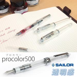 セーラー万年筆 「透明感」万年筆 プロカラー500 (SAILOR Procolor500/透明万年筆/クリア万年筆/クリアボディ)|erfolg