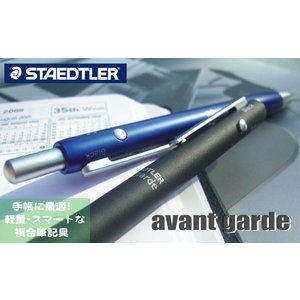 STAEDTLER 多機能筆記具 avant garde アバンギャルド