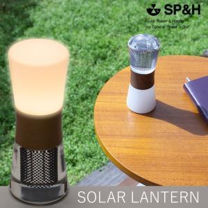 SPHELAR POWER スフェラーランタン ソーラー/太陽電池 / LED電気 erfolg