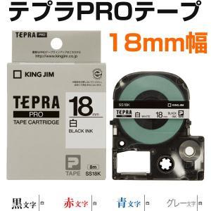 KING JIM ラベルライター テプラプロシリーズ カートリッジテープ 白ラベル 【18mm幅】