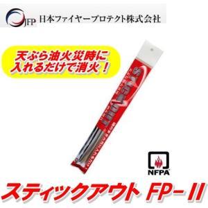 日本ファイヤープロテクト スティックアウト FP-II 天ぷら油火災用消火用具(家庭用)80ml家庭...