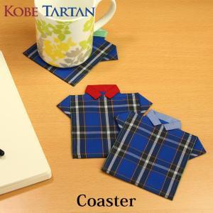 KOBE TARTAN コースター (神戸タータン/タータンチェック)|erfolg