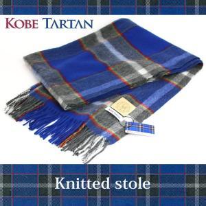 KOBE TARTAN ニット ストール (神戸タータン/タータンチェック)|erfolg