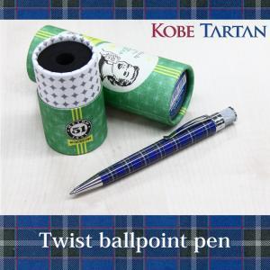KOBE TARTAN カジュアルボールペン 回転繰り出し式 (神戸タータン/タータンチェック/かわいいボールペン)|erfolg