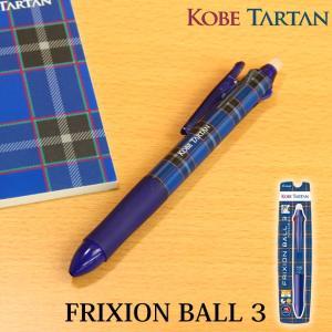 KOBE TARTAN 3色ボールペン フリクションボール3 (神戸タータン/タータンチェック/かわいいボールペン)|erfolg