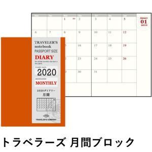 【20%OFF】トラベラーズノート 2020年 手帳リフィル 月間 パスポートサイズ 14411006|erfolg