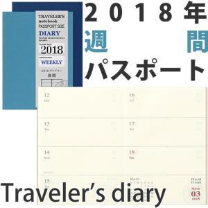 トラベラーズノート 2018年手帳リフィル 見開き1週間 パスポートサイズ|erfolg