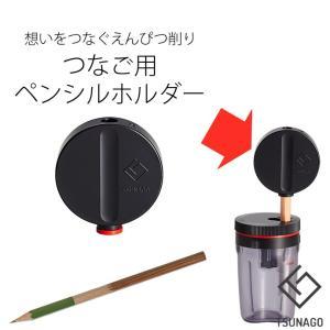 ※こちらの商品はペンシルホルダーのみです。鉛筆削り本体は付属しておりませんのでご注意ください。ネコポ...