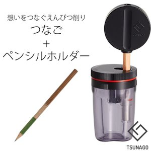 想いをつなぐ鉛筆削り TSUNAGO + ペンシルホルダー セット 中島重久堂 (つなご/ツナゴ/繋ご/補助)|erfolg