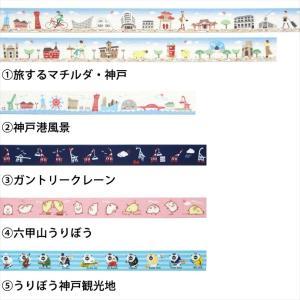 ウミキリン マスキングテープ uk35神戸の海・山・街がぎっしり詰まったマスキングテープが出来上がり...