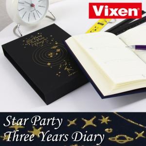 スターパーティ 3年連用日記 (ビクセン/Vixen/連用日記 3年/ダイアリー/日記帳/おすすめ/オシャレ)|erfolg