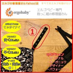 エルゴ 修理 3ポジション (1)右フード側凹スナップとれ プラスチック ボタン交換 だっこ紐 おんぶ紐 オリジナル デザイナー オーガニック|ergo-no-syuuriyasan