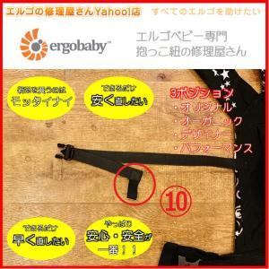 エルゴ 修理 3ポジション (10)左サイドリリースベルト収束ゴム交換 ゴム 交換 だっこ紐 おんぶ紐 オリジナル デザイナー オーガニック|ergo-no-syuuriyasan
