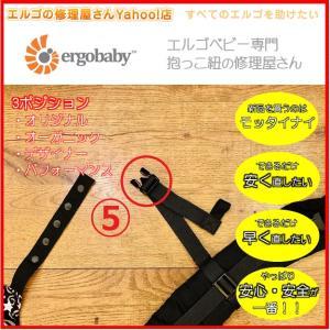 エルゴ 修理 3ポジション (5)胸凸バックル交換  プラスチック パーツ 交換 だっこ紐 おんぶ紐...