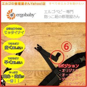 エルゴ 修理 3ポジション (6)胸ストラップ収束ゴム交換 ゴム 交換 だっこ紐 おんぶ紐 オリジナ...