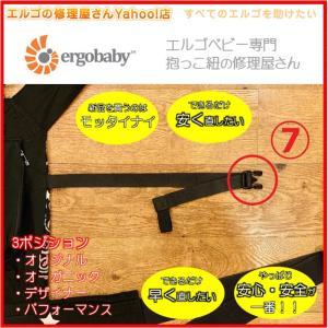 エルゴ 修理 3ポジション (7)右サイドリリース凸バックル交換 プラスチック パーツ交換 だっこ紐 おんぶ紐 オリジナル デザイナー オーガニック|ergo-no-syuuriyasan