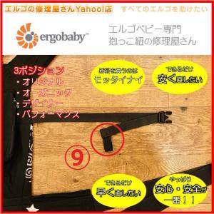 エルゴ 修理 3ポジション (9)右サイドリリースベルト収束ゴム交換  ゴム 交換 だっこ紐 おんぶ...