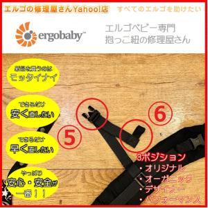 エルゴ 修理 3ポジション お得セットプラン 胸凸バックル(5)+収束ゴム修理(6) プラスチック ...
