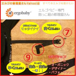 エルゴ 修理 3ポジション お得セットプラン 右サイドリリース凸バックル(7)+収束ゴム修理(9) ...