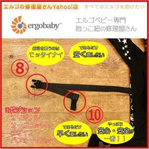 エルゴ 修理 3ポジション お得セットプラン 左サイドリリース凸バックル(8)+収束ゴム修理(10)...