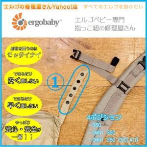 エルゴ だっこ紐 おんぶ紐 オムニ 360 クールエアー 修理 スナップ パーツ 交換 4ポジション (1)右フード側凹スナップとれ プラスチック ergo-no-syuuriyasan