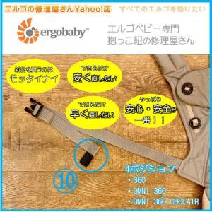 エルゴ だっこ紐 おんぶ紐 オムニ 360 クールエアー 修理 パーツ 伸びたゴム 交換 4ポジション (10)左サイドリリースベルト収束ゴム交換|ergo-no-syuuriyasan
