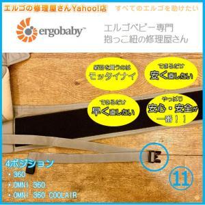 エルゴ だっこ紐 おんぶ紐 オムニ 360 クールエアー 修理 バックル パーツ 交換 4ポジション (11)腰ベルト凸バックル交換 プラスチック ergo-no-syuuriyasan