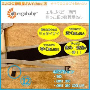 エルゴ だっこ紐 おんぶ紐 オムニ 360 クールエアー 修理 パーツ 伸びたゴム 交換 4ポジション (12)腰ベルト収束ゴム交換 ergo-no-syuuriyasan