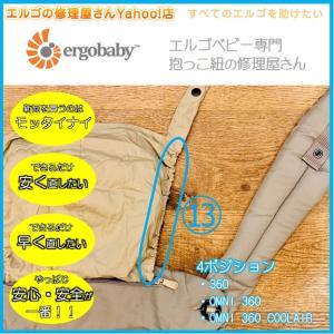 エルゴ だっこ紐 おんぶ紐 オムニ 360 クールエアー 修理 パーツ ゴム抜け  4ポジション (13)右フードゴム抜け修理 ergo-no-syuuriyasan