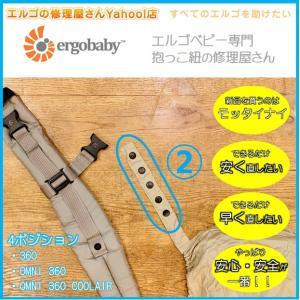エルゴ だっこ紐 おんぶ紐 オムニ 360 クールエアー 修理 スナップ パーツ 交換 4ポジション (2)左フード側凹スナップとれ プラスチック ergo-no-syuuriyasan
