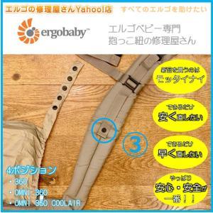 エルゴ だっこ紐 おんぶ紐 オムニ 360 クールエアー 修理 スナップ パーツ 交換 4ポジション (3)右肩側凸スナップとれ プラスチック ergo-no-syuuriyasan