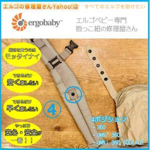 エルゴ だっこ紐 おんぶ紐 オムニ 360 クールエアー 修理 スナップ パーツ 交換 4ポジション (4)左肩側凸スナップとれ プラスチック ergo-no-syuuriyasan