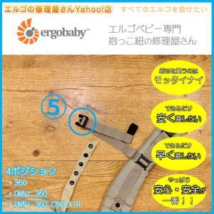 エルゴ 修理 4ポジション (5)胸凸バックル交換 プラスチック バックル 交換: だっこ紐 おんぶ...