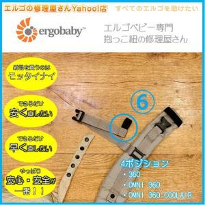 エルゴ だっこ紐 おんぶ紐 オムニ 360 クールエアー 修理 パーツ 伸びたゴム 交換 4ポジション (6)胸ストラップ収束ゴム交換  ergo-no-syuuriyasan