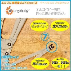 エルゴ だっこ紐 おんぶ紐 オムニ 360 クールエアー 修理 バックル パーツ 交換 4ポジション (7)右サイドリリース凸バックル交換 プラスチック ergo-no-syuuriyasan