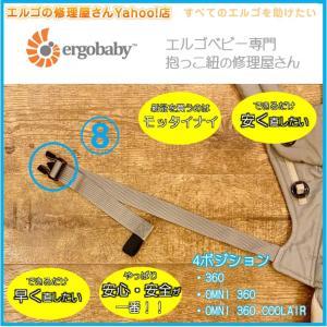 エルゴ だっこ紐 おんぶ紐 オムニ 360 クールエアー 修理 バックル パーツ 交換 4ポジション (8)左サイドリリース凸バックル交換 プラスチック ergo-no-syuuriyasan