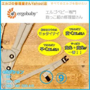 エルゴ だっこ紐 おんぶ紐 オムニ 360 クールエアー 修理 パーツ 伸びたゴム 交換 4ポジション (9)右サイドリリースベルト収束ゴム交換 ergo-no-syuuriyasan