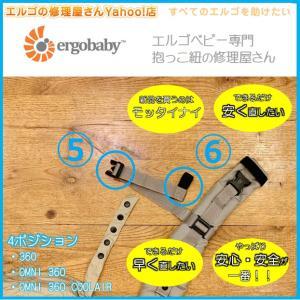 エルゴ だっこ紐 おんぶ紐 オムニ 360 クールエアー 修理 バックル パーツ 交換 4ポジション お得セットプラン (5)+(6)交換 プラスチック ergo-no-syuuriyasan